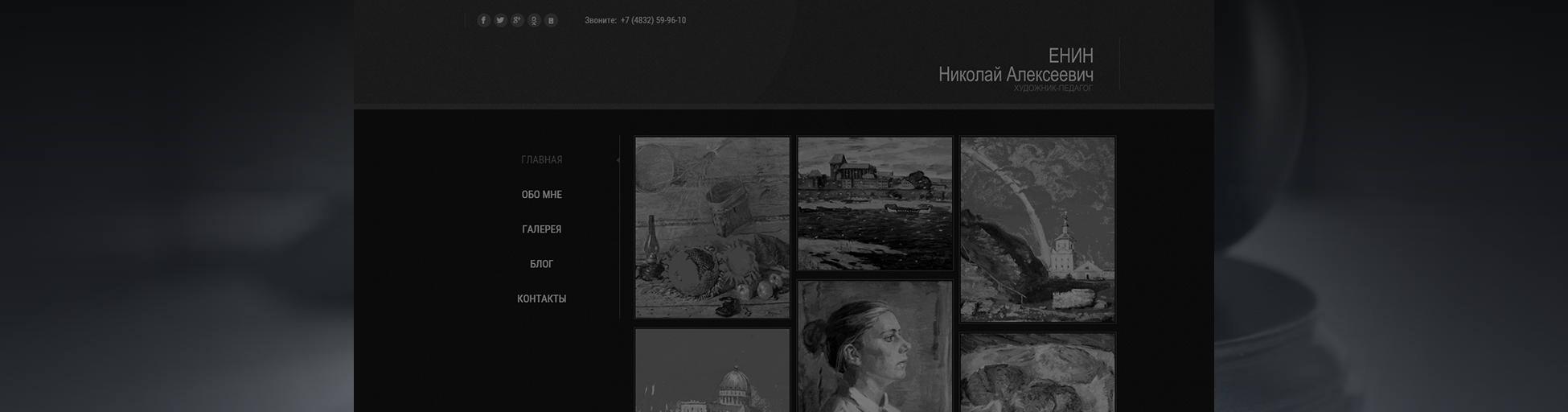 Создание сайта художника