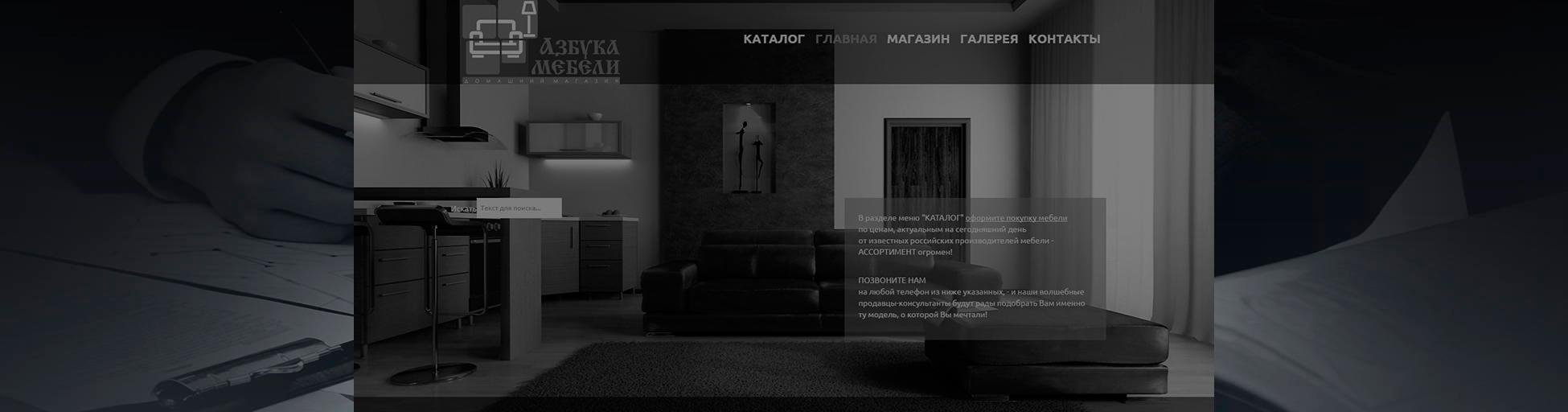 Создание сайта азбука мебели
