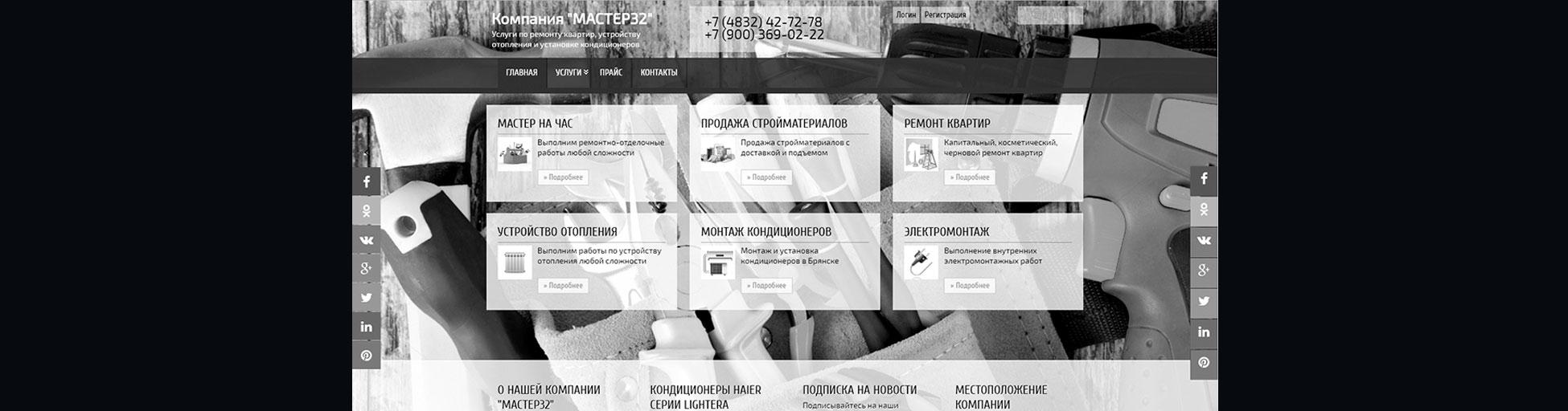 Создание веб-мастером сайта macter32.ru